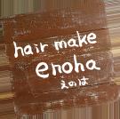 hair make enoha えのは